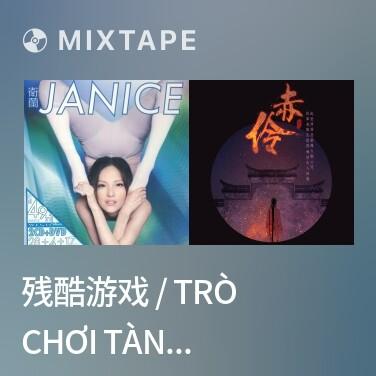Mixtape 残酷游戏 / Trò Chơi Tàn Khốc - Various Artists