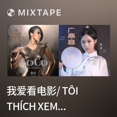 Mixtape 我爱看电影/ Tôi Thích Xem Phim - Various Artists