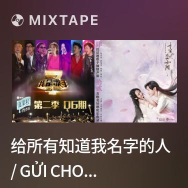 Mixtape 给所有知道我名字的人 / Gửi Cho Tất Cả Những Người Biết Tên Tôi (Live Ver.) - Various Artists