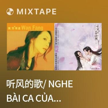 Mixtape 听风的歌/ Nghe Bài Ca Của Gió - Various Artists