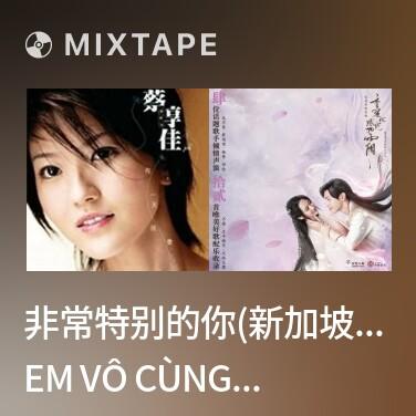 Mixtape 非常特别的你(新加坡旅游局2005推广旅游主题曲)/ Em Vô Cùng Đặc Biệt
