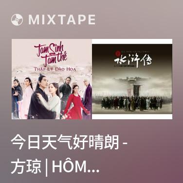 Radio 今日天气好晴朗 - 方琼 | Hôm Nay Trời Thật Đẹp -