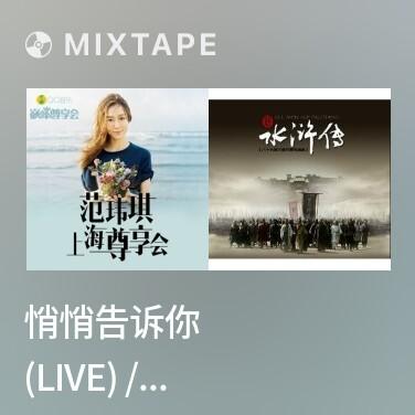 Radio 悄悄告诉你 (Live) / Lặng Lẽ Nói Với Anh - Various Artists