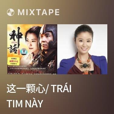 Radio 这一颗心/ Trái Tim Này - Various Artists