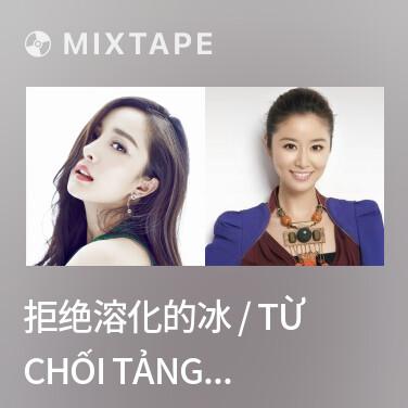 Radio 拒绝溶化的冰 / Từ Chối Tảng Băng Tan - Various Artists