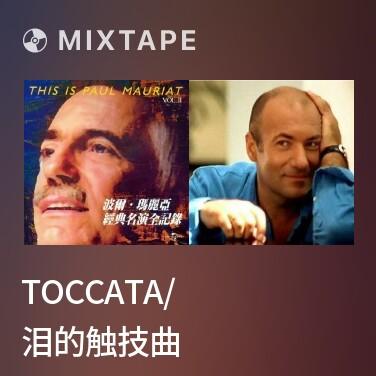 Mixtape Toccata/ 泪的触技曲 - Various Artists