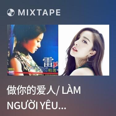 Mixtape 做你的爱人/ Làm Người Yêu Của Anh - Various Artists