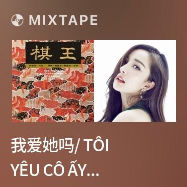Mixtape 我爱她吗/ Tôi Yêu Cô ấy Chăng - Various Artists