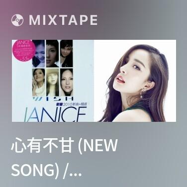 Mixtape 心有不甘 (New Song) / Lòng Không Cam Chịu - Various Artists
