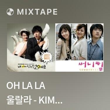 Mixtape Oh La La 울랄라 - Kim Geon Mo - 김건모 - Various Artists