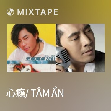 Radio 心瘾/ Tâm Ẩn - Various Artists