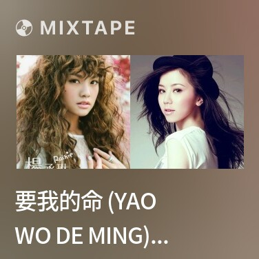 Mixtape 要我的命 (Yao Wo De Ming) / Đòi Mạng Tôi - Various Artists