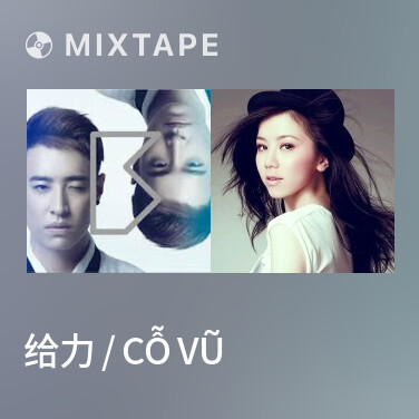 Mixtape 给力 / Cỗ Vũ - Various Artists