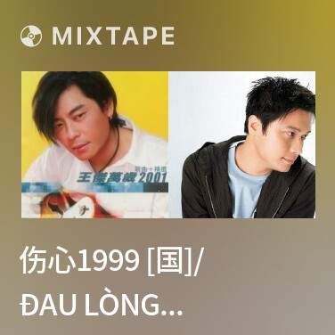 Radio 伤心1999 [国]/ Đau Lòng 1999