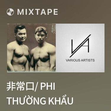 Radio 非常口/ Phi Thường Khẩu - Various Artists