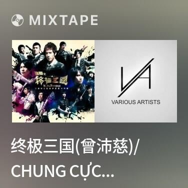 Radio 终极三国(曾沛慈)/ Chung Cực Tam Quốc - Various Artists