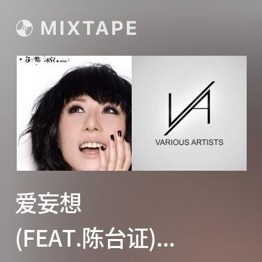 Radio 爱妄想 (feat.陈台证) / Tình Yêu Vọng Tưởng