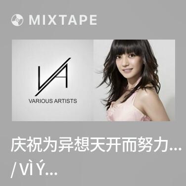 Radio 庆祝为异想天开而努力(live) / Vì Ý Tưởng Xa Xăm Mà Phấn Đấu - Various Artists