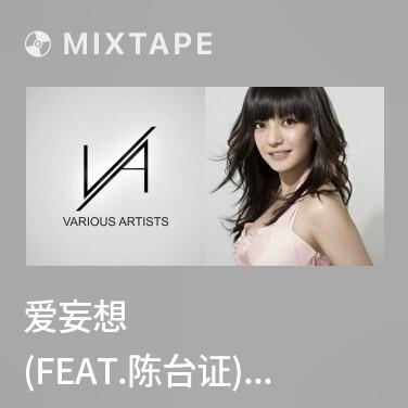 Radio 爱妄想 (feat.陈台证) / Tình Yêu Vọng Tưởng - Various Artists