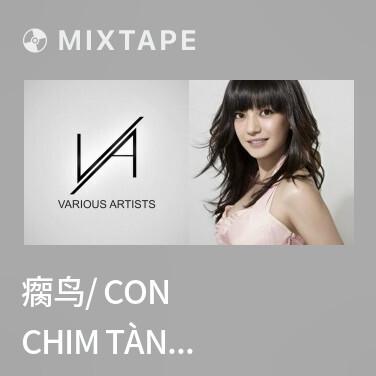 Radio 瘸鸟/ Con Chim Tàn Tật - Various Artists