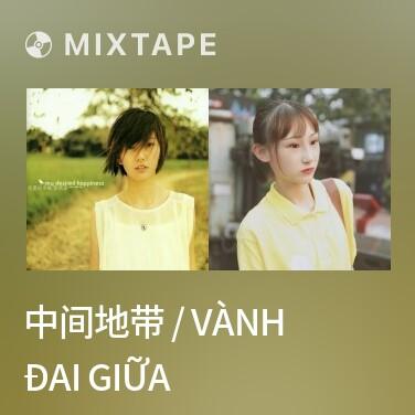 Mixtape 中间地带 / Vành Đai Giữa - Various Artists
