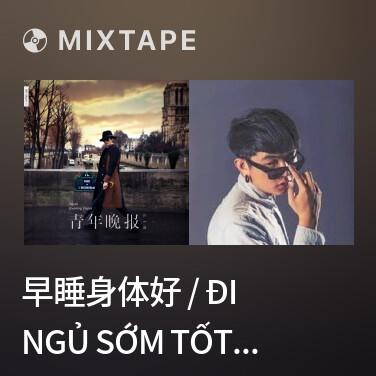 Mixtape 早睡身体好 / Đi Ngủ Sớm Tốt Cho Sức Khỏe - Various Artists