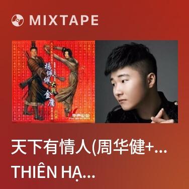 Mixtape 天下有情人(周华健+齐豫《神雕侠侣》主题曲)/ Thiên Hạ Hữu Tình Nhân - Various Artists