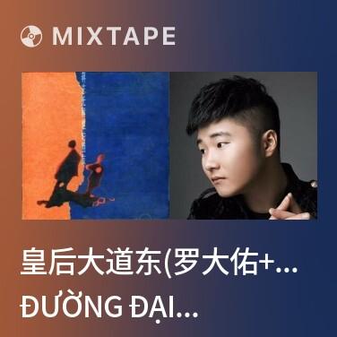 Mixtape 皇后大道东(罗大佑+蒋志光)/ Đường Đại Lộ Đông Hoàng Hậu - Various Artists