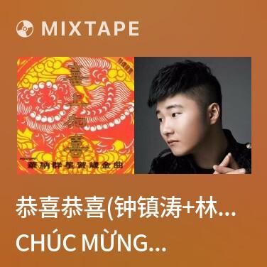 Mixtape 恭喜恭喜(钟镇涛+林志颖)/ Chúc Mừng Chúc Mừng - Various Artists