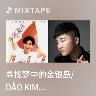 Mixtape 寻找梦中的金银岛/ Đảo Kim Ngân Trong Giấc Mơ Tìm Kiếm - Various Artists