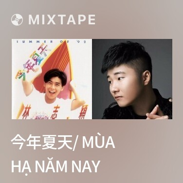 Mixtape 今年夏天/ Mùa Hạ Năm Nay - Various Artists