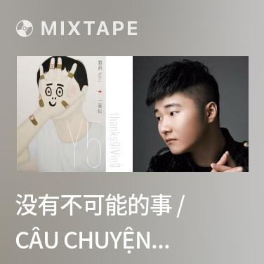 Mixtape 没有不可能的事 / Câu Chuyện Không Thể Nào Có - Various Artists