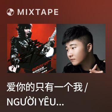 Mixtape 爱你的只有一个我 / Người Yêu Em Chỉ Có Mỗi Tôi - Various Artists