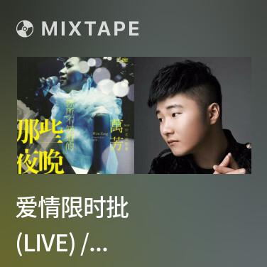 Mixtape 爱情限时批 (live) / Tình Yêu Giới Hạn Giờ - Various Artists