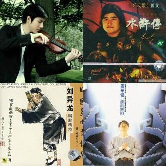 Radio 水浒传•活捉-渔灯儿/ Thủy Hử Truyền - Bắt Sống - Đèn Chài -