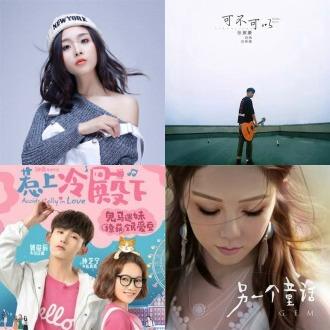 Z-Choice: C-Pop - Various Artists