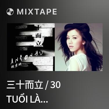 Mixtape 三十而立 / 30 Tuổi Là Phải Trưởng Thành - Various Artists
