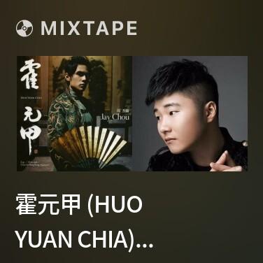 Mixtape 霍元甲 (Huo Yuan Chia) / Hoắc Nguyên Giáp - Various Artists