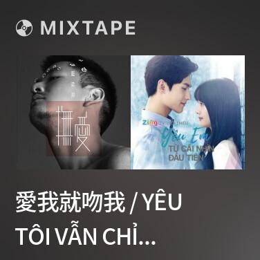 Mixtape 愛我就吻我 / Yêu Tôi Vẫn Chỉ Có Tôi - Various Artists