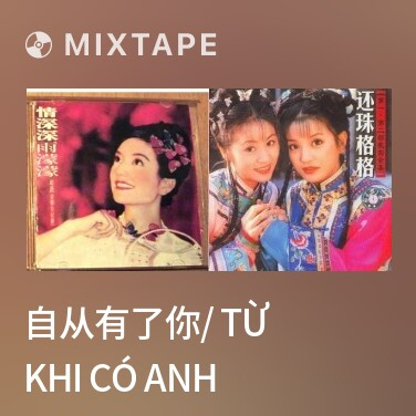 Mixtape 自从有了你/ Từ Khi Có Anh - Various Artists