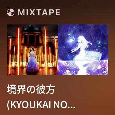 Mixtape 境界の彼方 (Kyoukai No Kanata) - Various Artists