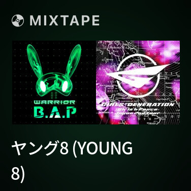 Mixtape ヤング8 (Young 8) -