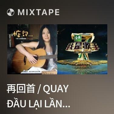 Mixtape 再回首 / Quay Đầu Lại Lần Nữa - Various Artists