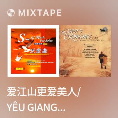 Mixtape 爱江山更爱美人/ Yêu Giang Sơn Càng Yêu Mỹ Nhân - Various Artists