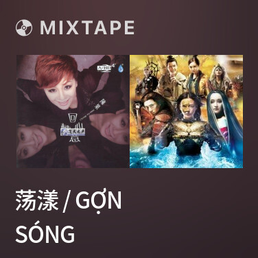 Mixtape 荡漾 / Gợn Sóng - Various Artists