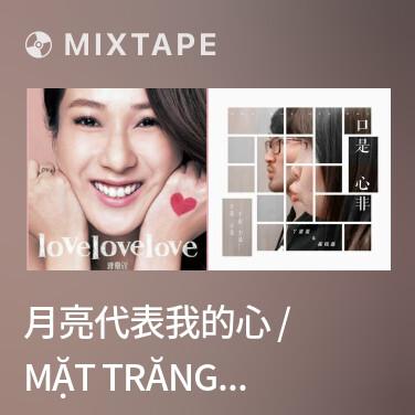 Mixtape 月亮代表我的心 / Mặt Trăng Thay Cho Lòng Tôi - Various Artists