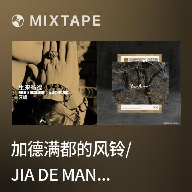Mixtape 加德满都的风铃/ Jia De Man Dou De Feng Ling / Chuông Gió Kathmandu - Various Artists