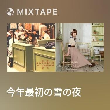 Mixtape 今年最初の雪の夜 (Kotoshisaisho No Yuki No Yoru) - Various Artists