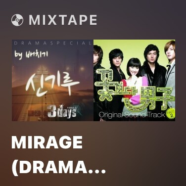 Mixtape Mirage (Drama Ending Ver.) - Various Artists