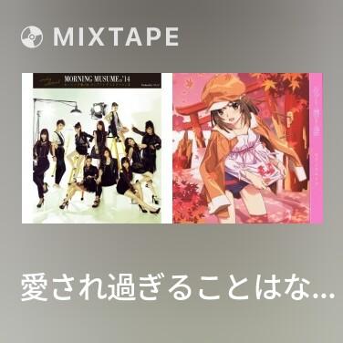 Mixtape 愛され過ぎることはないのよ (Aisaresugiru Koto Ha Nainoyo) - Various Artists